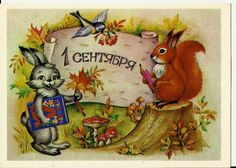 Rabbit and squirrel  Vintage Russian Postcard unused by LucyMarket, $5.99
