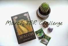 Lisa in the Forest: March TBR Challenge