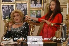 Mwrh ntroph ths stepas.... Tv Quotes, Funny Quotes, Series Movies, Tv Series, Greek Tv Show, Greek Quotes, Just For Fun, Good Times, I Laughed