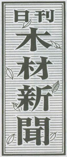 日刊木材新聞  [画像収集協力:Zhan_jeさん]