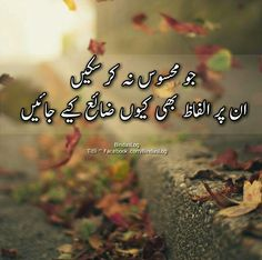 Image result for ehsas poetry