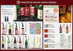 とり鉄16上期ドリンクメニュー② Sake Wine, Japanese Menu, Bar Menu, Menu Design, Coconut Water, Vineyard, Food And Drink, Castle, Alcohol