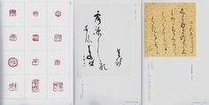 『かな書の美 杉岡華邨展』図録 朝日新聞社 1998年 BZ_画像2