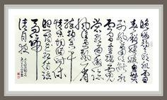 草書古詩-- 李煜--玉樓春- 白雪仙