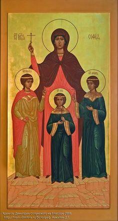 Αγ. Σοφία και οι τρεις θυγατέρες της Πίστη, Ελπίδα & Αγάπη   _sept 17
