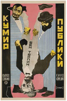 """""""A Small Town Idol"""" Russian Movie Poster by Stenberg Brothers (Erle Kenton and Mack Sennett / Geometric Graphic Design, Graphic Design Tattoos, Food Graphic Design, Graphic Design Resume, Vintage Graphic Design, Graphic Design Trends, Graphic Design Posters, Art Design, Graphic Design Illustration"""