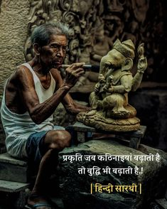 Hindi Quotes, Motivational Quotes, Statue, Words, Movie Posters, Movies, Fashion, Moda, Films