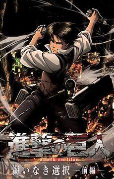 AnimeAddicts - Ismertetők - Anime: Shingeki no Kyojin OVA: Kuinaki Sentaku / 進撃の巨人 悔いなき選択