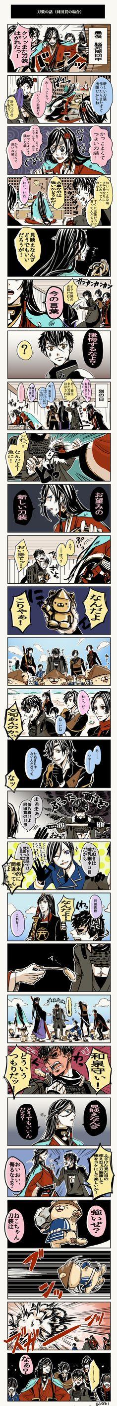 「刀剣乱舞log3」/「QZ」の漫画 [pixiv]