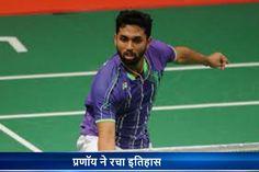 प्रणॉय ने जीता US ओपन बैंडमिंट टूर्नामेंट for more info.....=pratinidhi.tv/Top_Story.aspx?Nid=8940