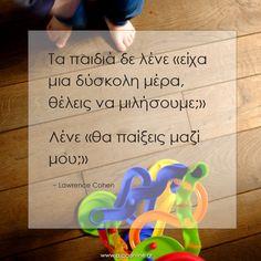Θα παίξεις μαζί μου Mommy Quotes, Advice Quotes, Quotes For Kids, Wisdom Quotes, Me Quotes, Great Words, Small Words, Wise Words, Funny Greek