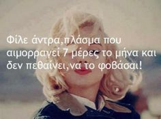 Find images and videos about quote, woman and greek quotes on We Heart It - the app to get lost in what you love. Unique Quotes, Inspirational Quotes, Boy Quotes, Funny Quotes, Feeling Loved Quotes, Special Quotes, Greek Quotes, Boyfriend Quotes, Life Is Like