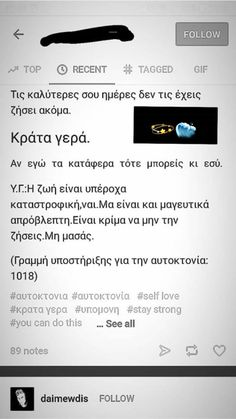 Greek Quotes, Me Quotes, Self
