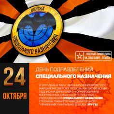 В этот день в 1950 г. военным министром СССР Маршалом Советского Союза А.М. Василевским подписана директива о формировании в Вооруженных силах СССР регулярных подразделений специального назначения – спецназа Главного разведывательного управления Генерального Штаба (ГРУ ГШ). До 1 мая 1951 г. были сформированы 46 рот специального назначения штатной численностью по 120 человек. В 1957 г. на основе рот сформированы отдельные батальоны специального назначения. День подразделений специального…