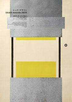 Haruko Nakatani / Dentsu inc. – Pure Design, Yoshida Hideo Memorial Foundation / Advertising Museum Tokyo, 2015