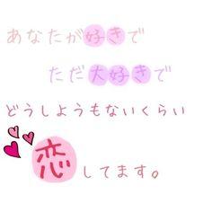 Japanese Poem, Cool Words, Poems, Language, Couple, Feelings, Nice, Illustration, Happy