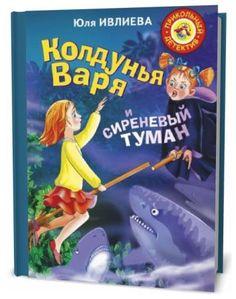 Юлия Ивлиева. Колдунья Варя и сиреневый туман