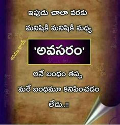 Love Quotes For Him, Me Quotes, Buddha Quotes Inspirational, Lord Balaji, Save Life, Good Morning Quotes, Mobile Wallpaper, Telugu, Relationship Quotes