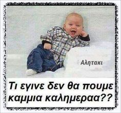 Kalimera Love Hug, Funny Messages, Greek Quotes, Good Morning Quotes, Funny Images, Cute Kids, Funny Quotes, Dads, Parenting