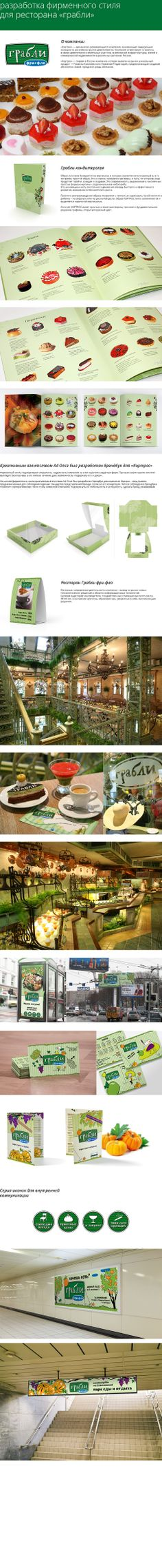 """Creative concept of """"park eating and relaxing"""". Corporate branding for the restaurant chain """"Rake""""  WORK: creative concept / corporate identity / illustration / copywriting / adaptation of advertising media  Industry: Restaurant and confectionery."""