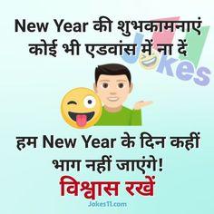 New Year Jokes and Chutkule in Hindi हिंदी में न्यू ईयर जोक्स और चुटकुले New Year Jokes, Funny Jokes For Kids, Some Funny Jokes, Good Jokes, Funny Dp, Sms Jokes, Comedy Jokes, Funny Jokes In Hindi, Exam Quotes Funny