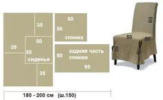 сшить чехол на стул: 15 тыс изображений найдено в Яндекс.Картинках