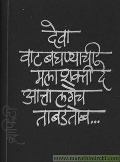 #Marathi #Graffiti Morals Quotes, Funny Attitude Quotes, Sarcastic Quotes, Jokes Quotes, Book Quotes, Funny Quotes, Hindu Quotes, Marathi Jokes, Feelings Words