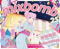 MIX★BOMB Vol.25(大阪・心斎橋)club JANUS 2014年7月26日(土)23:00~ #MB25  [illust]kise(@kiiiise)