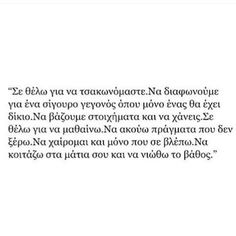 Greek Quotes, Its A Wonderful Life, Favorite Person, Wise Words, Me Quotes, Love You, Mood, Thoughts, Sayings