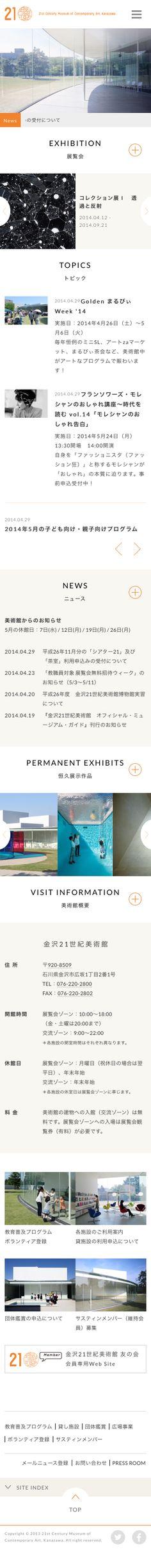 Mobile Web Design, Web Ui Design, Site Design, Web Japan, Ui Web, User Interface, Smartphone, Website, Website Designs