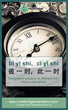 Learn Chinese idiom 彼一时,此一时 bǐ yì shí , cǐ yì shí The present situation is different from what it was before.