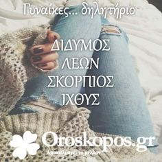 Greek Quotes, Gemini, Zodiac Signs, Thoughts, My Love, Inspiration, Twins, Biblical Inspiration, Zodiac Constellations