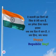 Happy Independence Day Quotes, Indian Army Quotes, Status Hindi, Republic Day, Day Wishes, Constitution, Hindi Quotes, Diva, Bill Of Rights