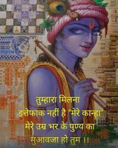 Krishna Quotes In Hindi, Radha Krishna Love Quotes, Lord Krishna Images, Radha Krishna Pictures, Radha Krishna Photo, Krishna Photos, Krishna Leela, Jai Shree Krishna, Merida