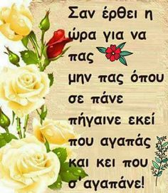 Best Quotes, Greece, Nice Sayings, Bones, Decor, Shopping, Tatoo, Going Out Clothes, Greece Country