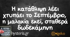 Funny Greek Quotes, Greek Memes, Funny Jokes, Hilarious, Color Psychology, Funny Clips, Try Not To Laugh, True Words, Just For Laughs