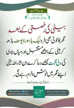 Best Marriage Advice For Newlyweds Duaa Islam, Islam Hadith, Allah Islam, Islam Quran, Alhamdulillah, Prayer Verses, Quran Verses, Quran Quotes, Apj Quotes