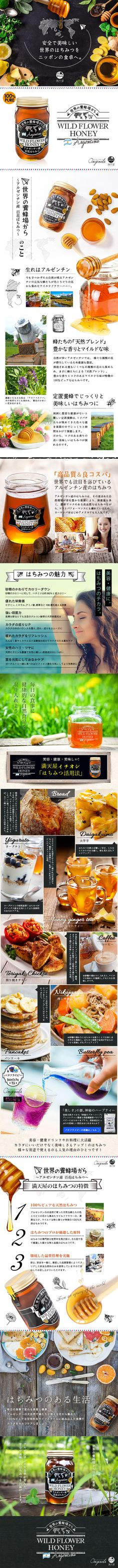 アルゼンチン産 百花はちみつ                                                                                                                                                                                 もっと見る Food Web Design, Best Web Design, Site Design, Web Banner Design, Web Layout, Layout Design, Ui Web, Japan Design, Web Design Inspiration