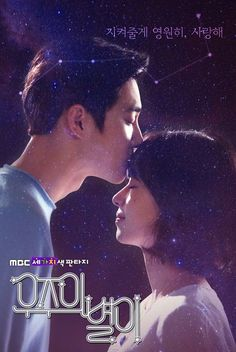 Upcoming MBC drama special 'Stars in the Universe' revealed it's main poster featuring EXO's Suho and actress Ji Woo!'Stars in the Universe' is one of… Korean Drama 2017, Korean Drama Romance, Watch Korean Drama, Korean Drama Movies, Korean Drama Best, Drama Korea, Mini Dramas, Best Kdrama List, Oh My Ghostess