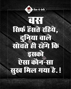 Strong Quotes, Quotes Positive, Happy Quotes, Motivational Quotes, Life Quotes, Marathi Quotes, Hindi Quotes, Quotations, Deep Words