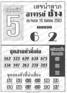 หวยซองเด็ดๆ อ.ช้าง เซียนโป๋ว อ.กุ้ง 16/8/63 - หวยเด็ดงวดนี้