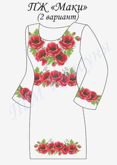Ukrainian Vyshyvanka Beaded Embroidery Pattern Dress Unique DIY Beading Kit  New 0f6c49d4df230