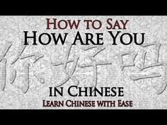 """Watch this video on how to say, """"How are you?"""" in Chinese."""