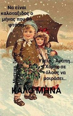 New Month Greetings, Greek Beauty, Mina, Good Morning Good Night, Happy New Year 2020, Vintage Cards, Christmas Time, Thankful, Movie Posters