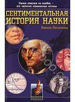Сентиментальная история науки (2007) Никола Витковски