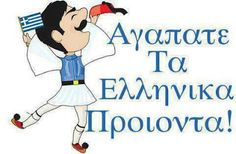 Love and support Greek products Go Greek, Me Quotes, Greece, Religion, Family Guy, History, Blog, Fictional Characters, Design