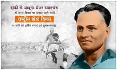 Remembering 'The Wizard' Dhyan Chand ji on his Jayanti. My best wishes to all our Sportspersons on #NationalSportsDay. May you keep shining.
