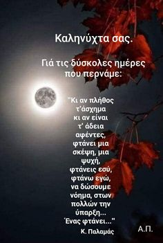 Good Morning Good Night, Greek Quotes, Wonderful Images, Wonders Of The World, The Good Place, Cool Photos, Wish, In This Moment, My Favorite Things