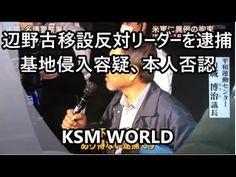 【KSM】沖縄デモのサヨク緊急逮捕 基地侵入容疑、本人否認 辺野古移設反対リーダー