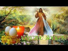 Красивая поздравительная открытка  Христос Воскрес